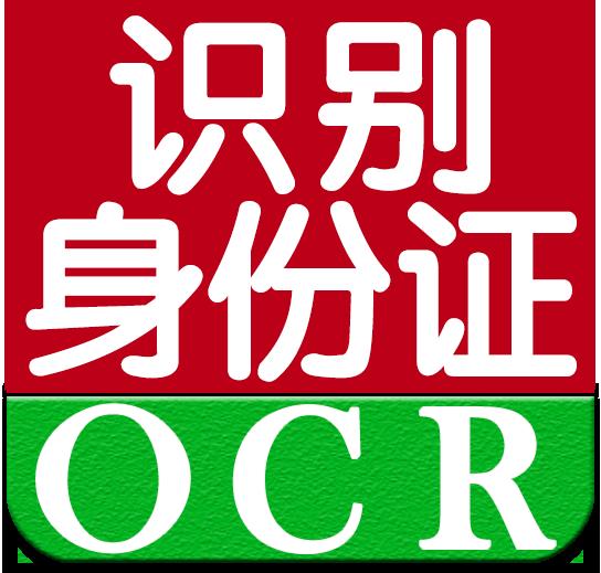 身份证识别 - 身份证OCR - 身份证图像识别 - 身份证正反面自动识别