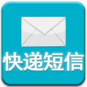 短信快递查询 - 快递通知短信 - 快递签收短信