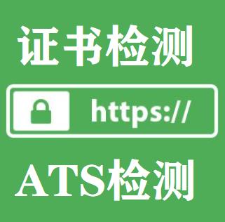 HTTPS检测工具 - HTTPS证书校验 - SSL安全评估检测 -  SSL证书校验 - ATS检测在线检查接口