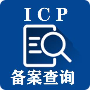 ICP网站备案查询 - ICP备案查询API