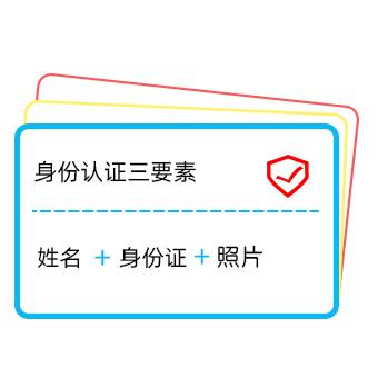 人脸身份认证-人证比对(即将下架、请勿购买)