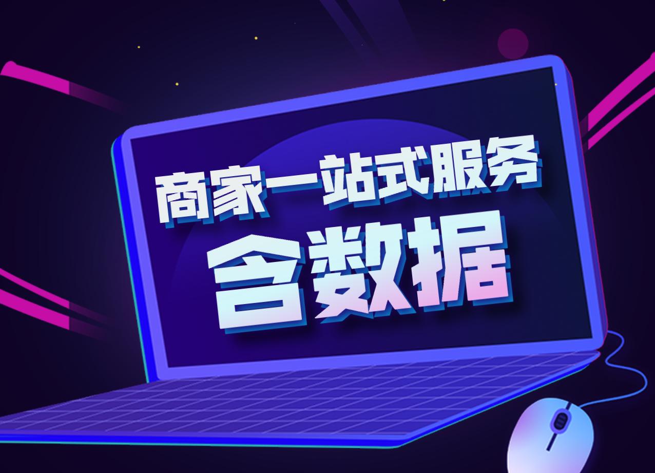 云仓一站服务(含数据)+广东+广西