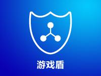 德迅云安全游戏盾【DDoS防御/CC防御】