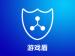 德<em>迅</em>云安全游戏盾【DDoS防御/CC防御】