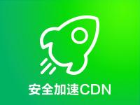德迅云安全安全加速CDN【DDoS防御/CC防御】