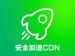 德<em>迅</em>云安全安全加速CDN【DDoS防御/CC防御】