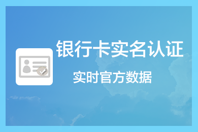【官方优惠0.16】银行卡实名认证-银行卡实名验证-银行卡实名核验-银行卡二三四要素-银行卡三四元素实名查询