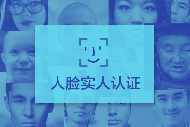 0.1-人脸活体人脸认证-人证比对-人脸身份验证-人像比对-人脸认证-人脸识别-人脸实人认证-刷脸认证-人脸核身-公安实名认证