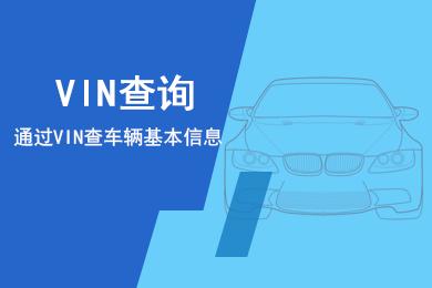 【2020最新版本】车架号VIN码解析、车辆识别码查询API