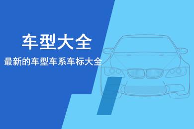 车系车型年代款解析查询-车系大全