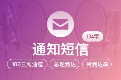活动【低至3.5分】短信接口-通知短信-短信验证码-会员提醒短信-短信API-短信通知-106短信网关-行业短信(免费试用)