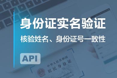 【低至3分】身份证实名认证-身份证实名认证查询接口-身份证实名核验-身份证二要素-身份证二要素认证-身份证一致性校验
