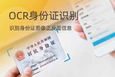 身份证图片信息(身份证正反面)识别-身份证OCR识别