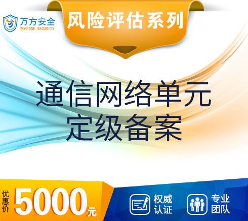 通信网络单元定级备案