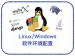 Linux/Windows<em>软件</em>安装和环境配置