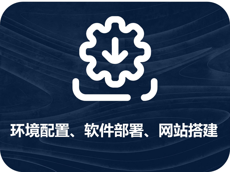 网站运行环境搭建 | 网站应用部署 | 服务器运行环境配置(php、asp.net、python、java运行环境 )