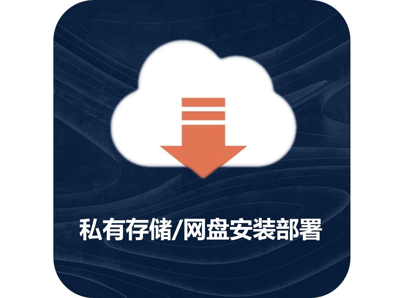 私有存储和网盘系统搭建(NextCloud,OwnCloud,Seafile,可道云等)
