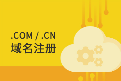 .COM/.CN域名注册+域名租用+域名购买+域名解析+DNS解析☆网站建设搭配专属独立域名☆安全维护快速服务☆优选服务