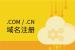 .COM/.CN域名注册+域名租用+域名购买+域名<em>解析</em>+<em>DNS</em><em>解析</em>☆网站建设搭配专属独立域名☆安全维护快速服务☆优选服务