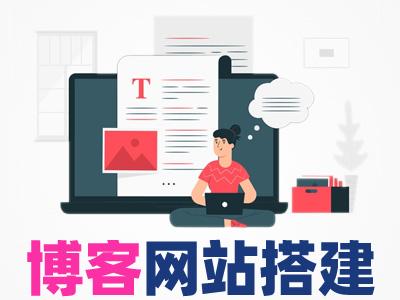【快速搭建】博客网站新闻网站BLOG网站博客小程序新闻小程序BLOG小程序☆优选服务