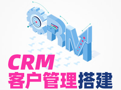 【快速搭建】CRM客户管理系统☆优选服务
