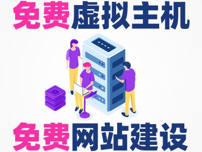 【免费虚拟主机空间】【免费网站建设】免费网站主机、免费网站空间、免费网站开发