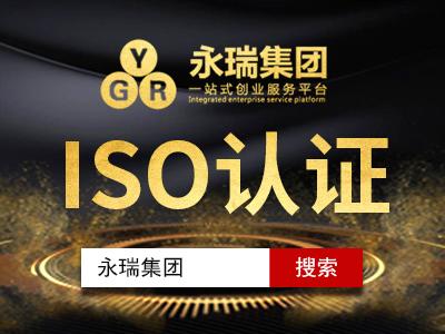 ISO质量管理体系认证(ISO9001认证、ISO18000认证)