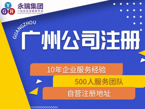 广州公司注册 真实地址 营业执照 个体工商注册