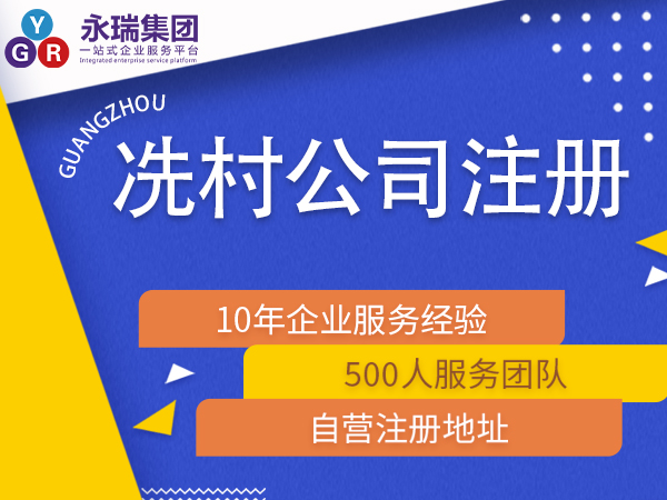 广州冼村注册小公司公司办理代办