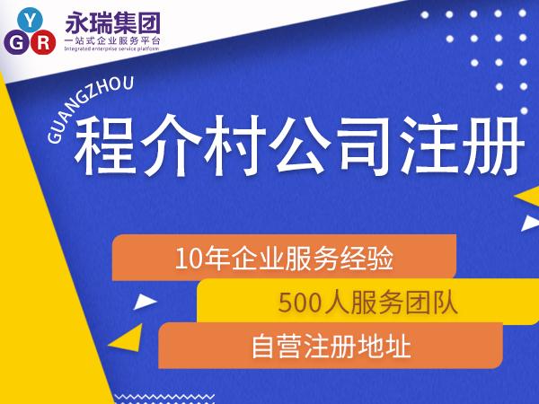 广州程介村注册小公司公司办理代办
