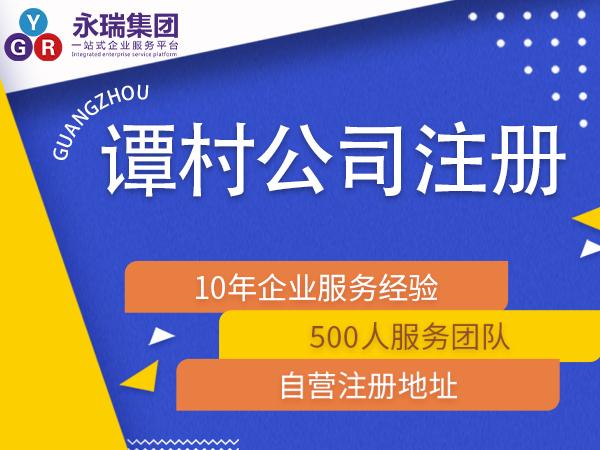 广州谭村注册小公司公司办理代办