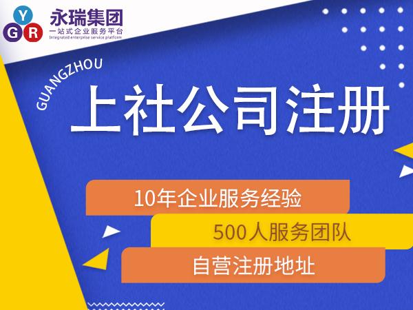 广州上社注册小公司公司办理代办