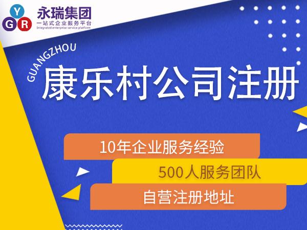 广州康乐村注册小公司公司办理代办