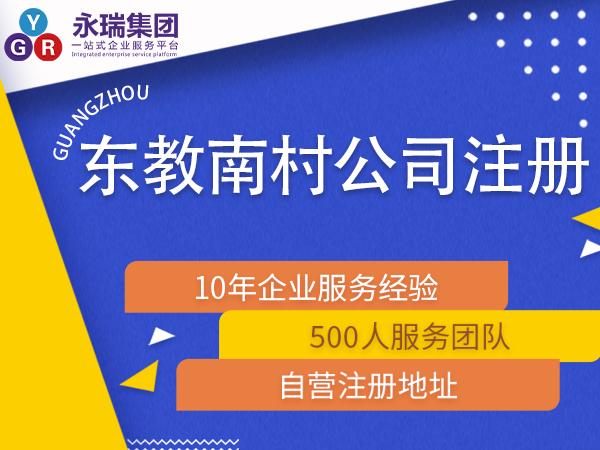 广州东教南村注册小公司公司办理代办