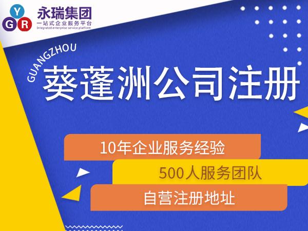 广州葵蓬洲注册小公司公司办理代办