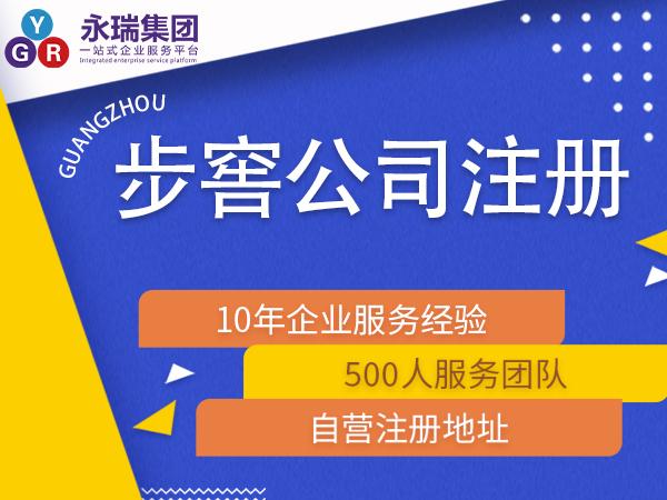 广州步窖注册小公司公司办理代办