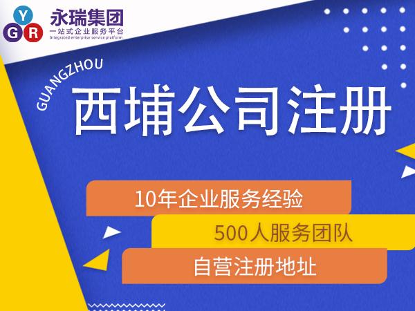 广州西埔注册小公司公司办理代办