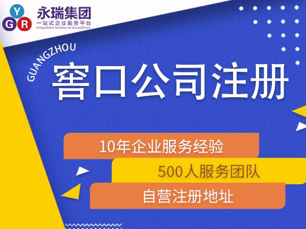 广州窖口注册小公司公司办理代办