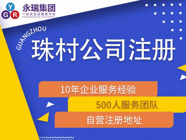 广州珠村注册小公司公司办理代办