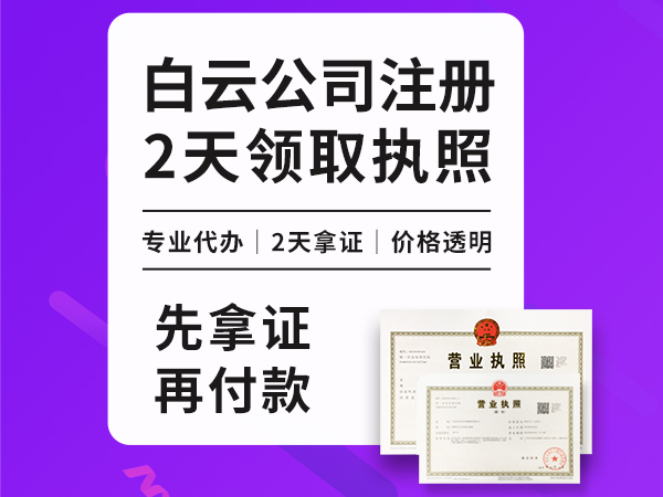 永瑞集团 广州白云区有限公司注册办理营业执照