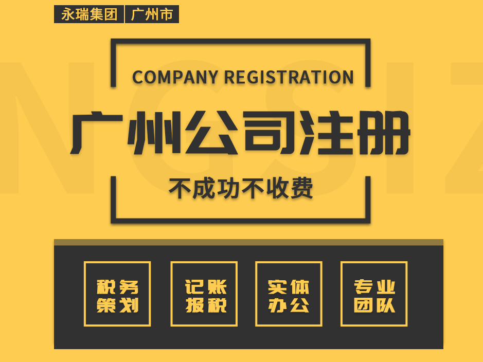 广州注册公司注册地址加急注册