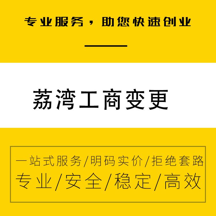 广州荔湾区工商变更-外资公司工商变更需要的手续-推荐永瑞公司-永瑞集团
