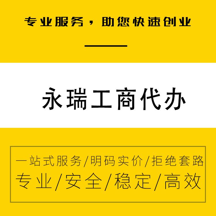 注册公司-注册广州分公司-工商变更-工商税务注销代办限时优惠中-永瑞集团