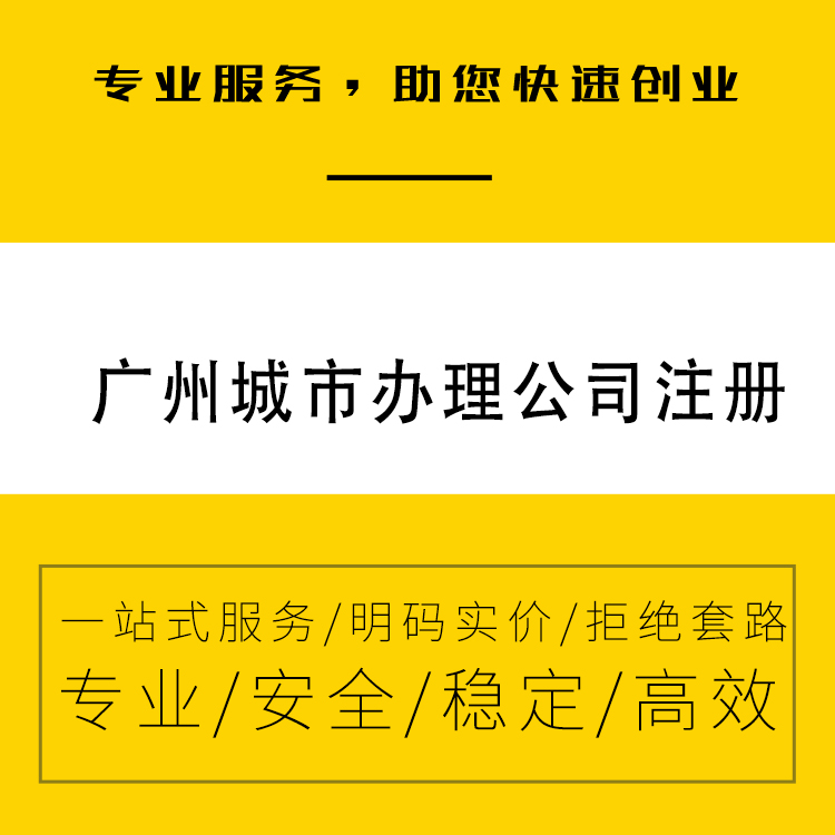 广州工商变更 迁地址更名称 价格透明 有保障 签合同办事-永瑞集团