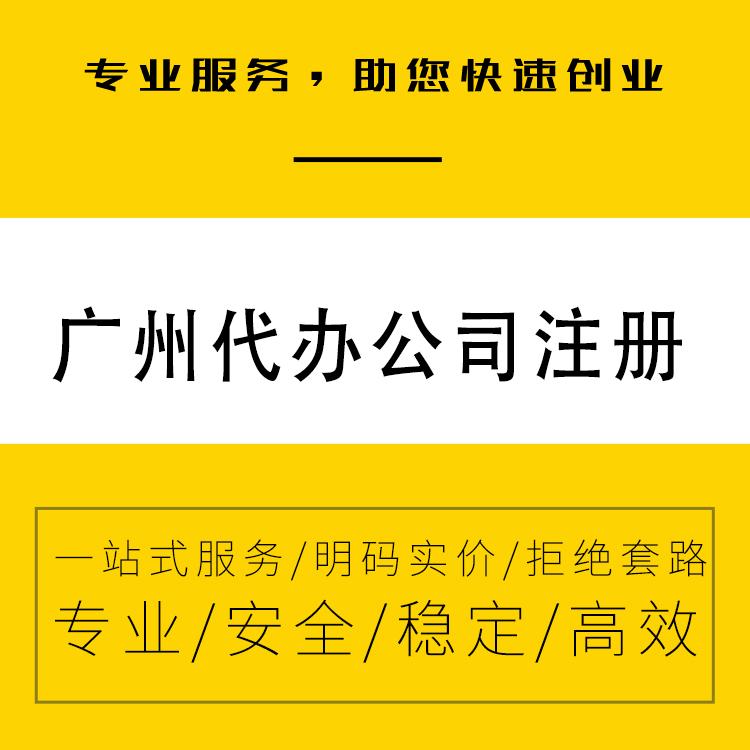 广州海珠工商变更代理进出口全心全意效率高-永瑞集团