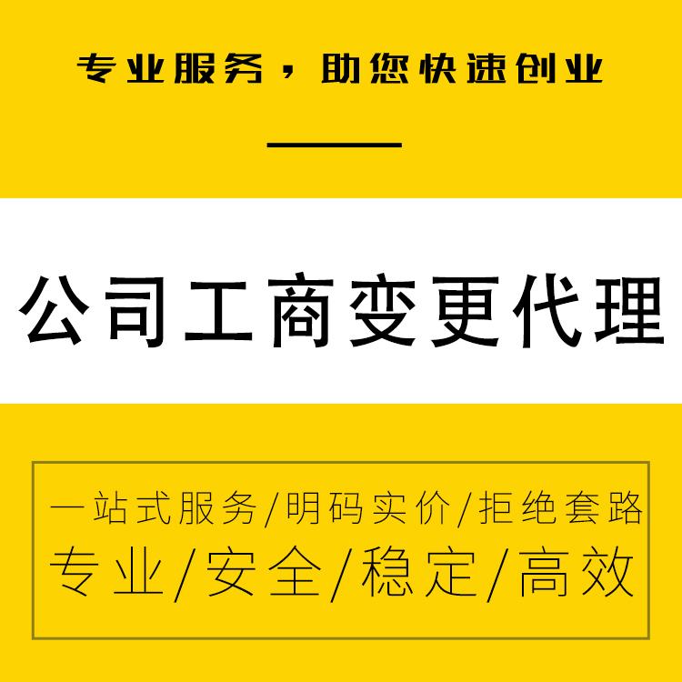 广州代办工商变更 专为中小微企业提供-永瑞集团