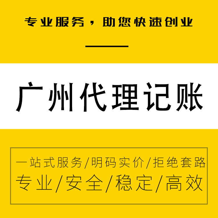 广州天河公司注册 工商变更 代理记账服务 认准永瑞集团-永瑞集团