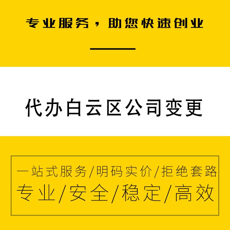 广州工商变更-白云区外资公司变更费用-可靠实惠公司变更-永瑞集团