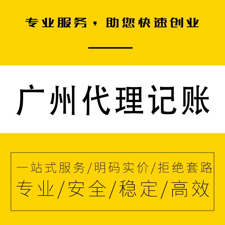 广州及周围 -代理记账 --工商服务 --工商注册 --工商注销--法人变更-永瑞集团