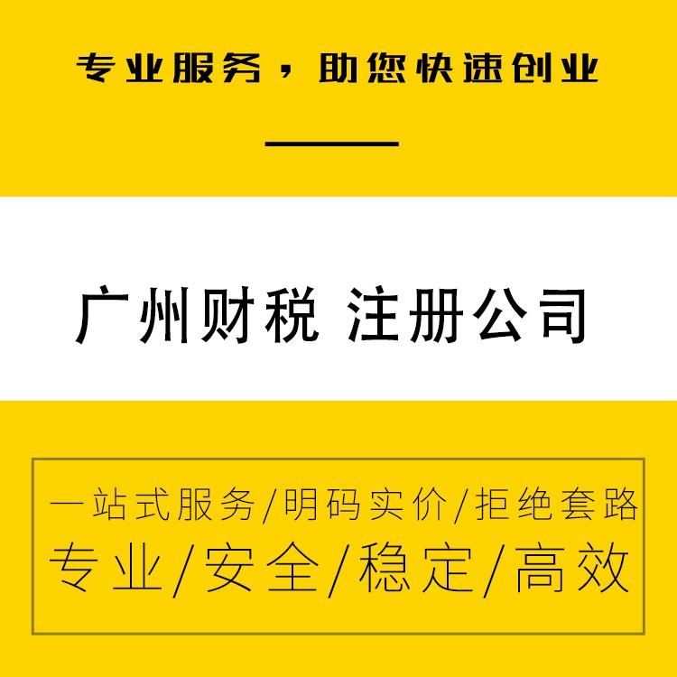 广州工商营业执照申请网址-办工商营业执照流程-个体工商注册官网-广州公司注册变更注销-永瑞集团